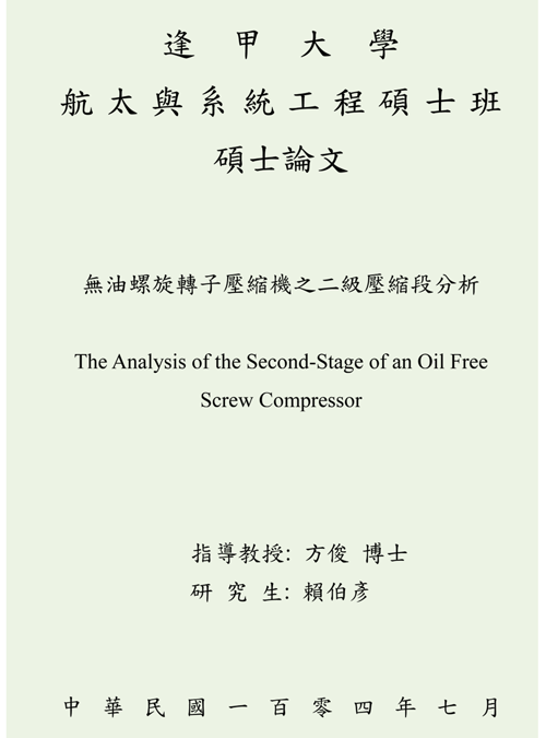 First international Masters' Thesis with TwinMesh completed at Feng Chia University, Taiwan