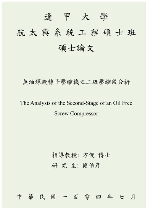 Thesis of Lai: The Analysis of the Second Stage of an Oil Free Screw Compressor