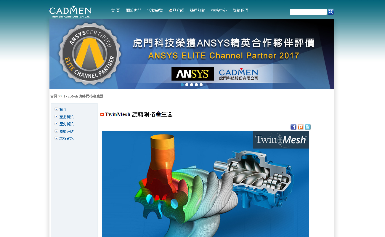 TwinMesh Worldwide Channel Partners CADMEN Taiwan Auto-Design Co.